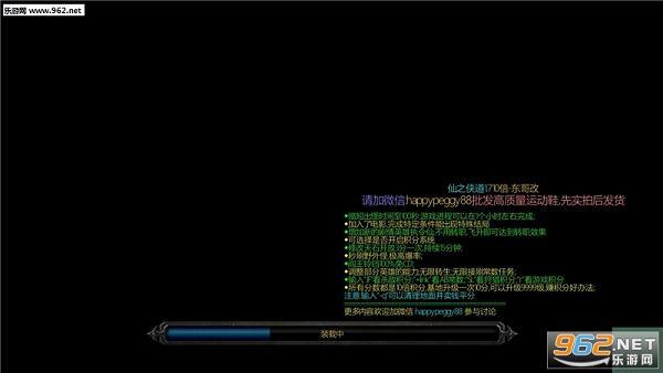 仙之侠道1.7最强修改版(含单通攻略)