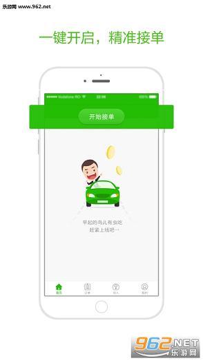 呱呱出行司机版iphone官方最新版_截图0