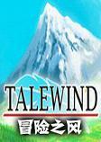Talewind冒�U之�L