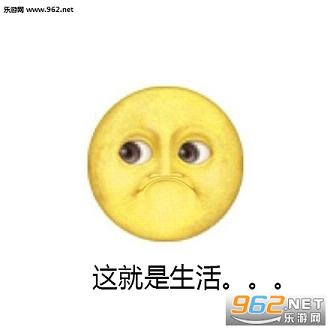 emoji不开心表情包 emoji抱怨表情包下载 乐游网游戏下载