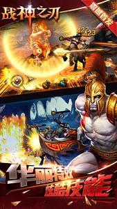 战神之刃1.0.4无限金币元宝版_截图1