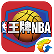 腾讯王牌NBA修改器