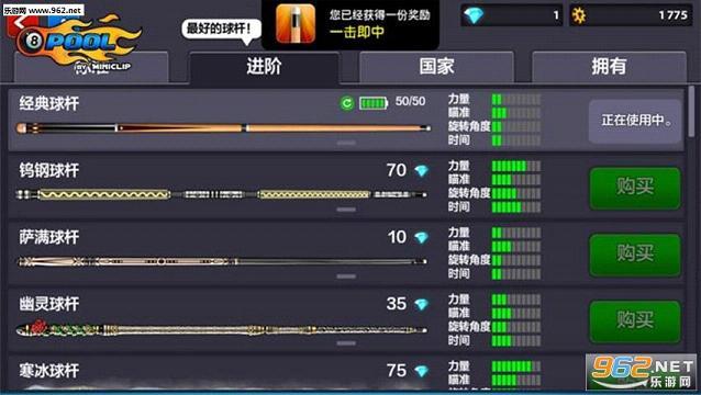 台球大师ios/ipad/苹果版官网_截图2