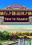 旅行之谜:法国之旅
