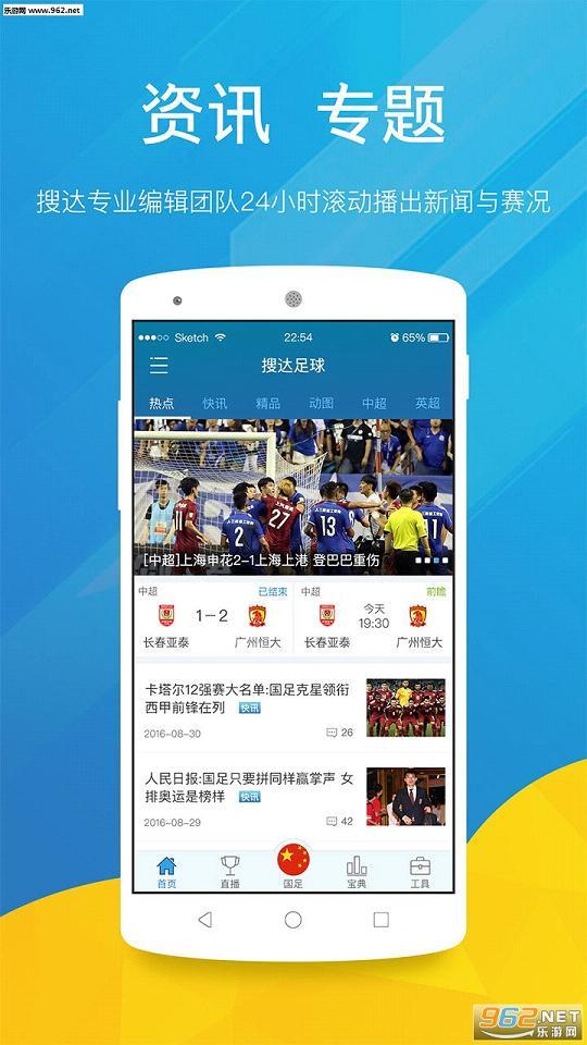 搜达足球手机版官网_截图0