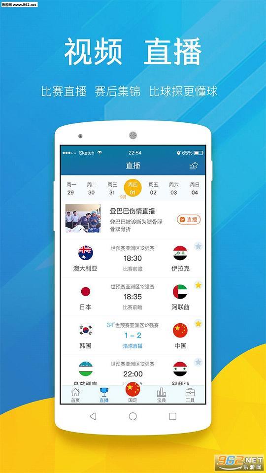 搜达足球手机版官网_截图