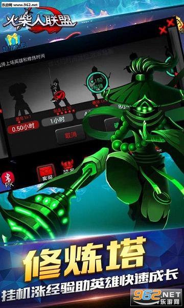 火柴人联盟:神兵降临无限金币钻石版_截图0