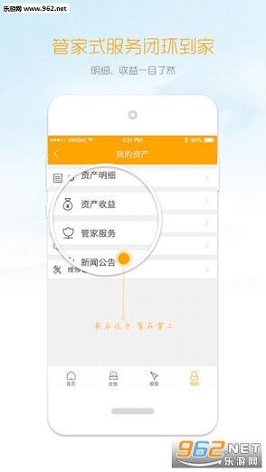盛行天下app iphone版v2.0截图2