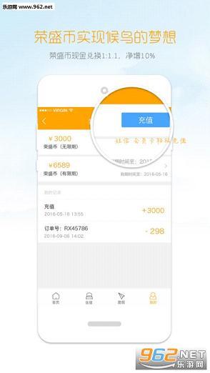盛行天下app iphone版v2.0截图3