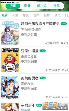 漫画大咖app安卓版_截图2