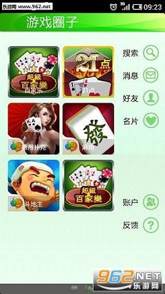 388棋牌游戏手机版截图1