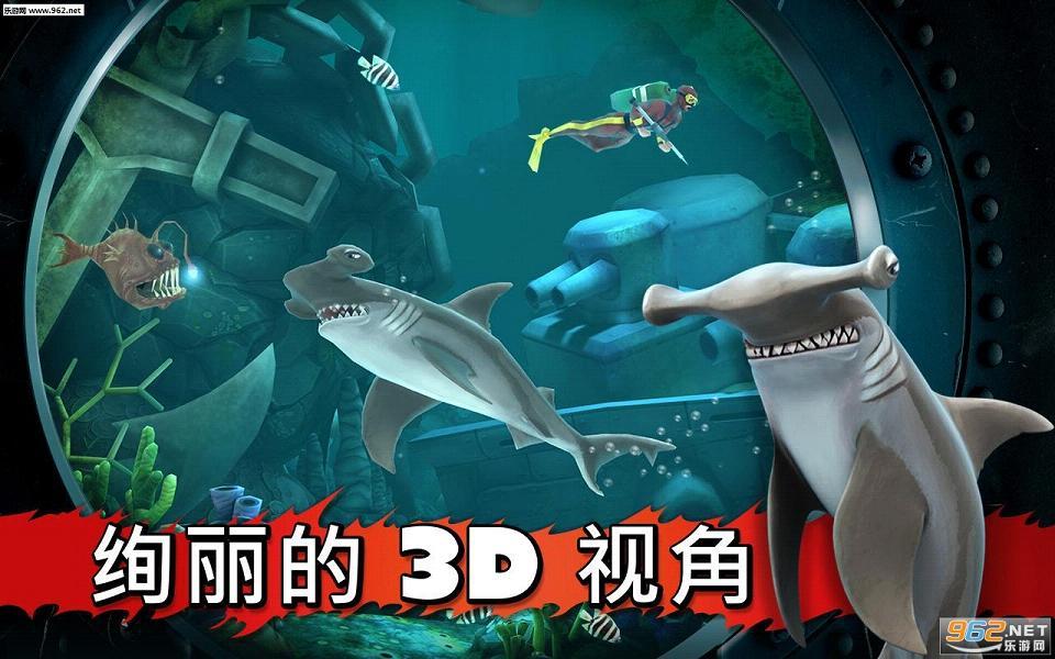 饥饿的鲨鱼进化4.3.0破解版 饥饿的鲨鱼进化4.3.0无限金币钻石版下载 乐游网安卓下载