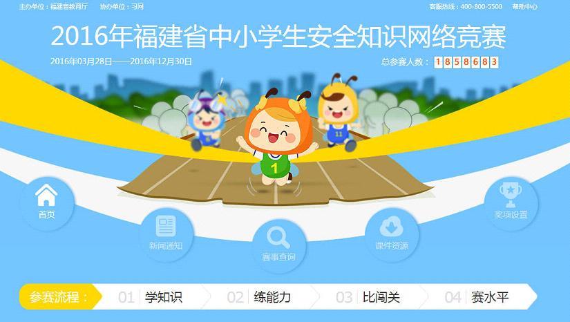 2016年福建省中小学生安全知识网络竞赛试题