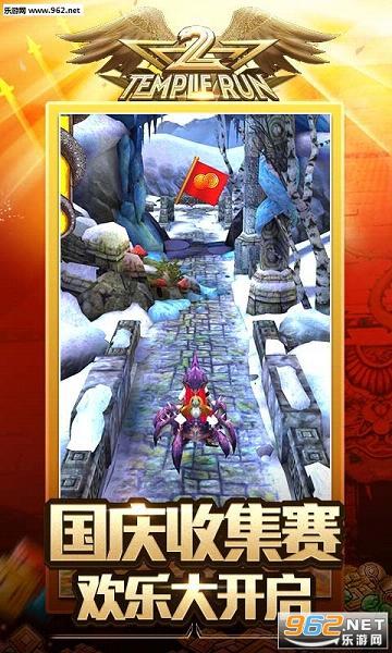 神庙逃亡2国庆最新版pc版v3.5.0_截图2