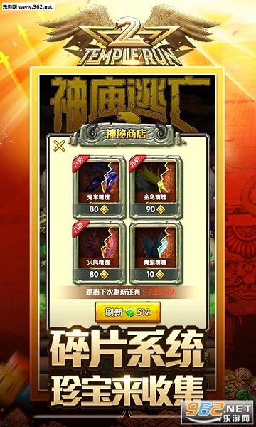 神庙逃亡2国庆最新版pc版v3.5.0_截图3