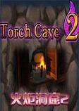 火炬洞窟2