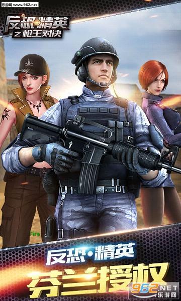 反恐精英之枪王pc电脑版v6.1.0截图0