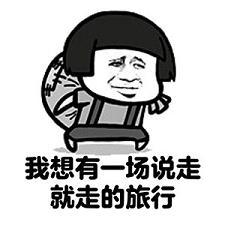 我想有一场说走就走的旅行表情emoji笑甜图片表情包图片