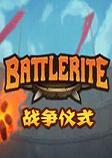 Battlerite战争仪式