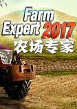 农场专家2017