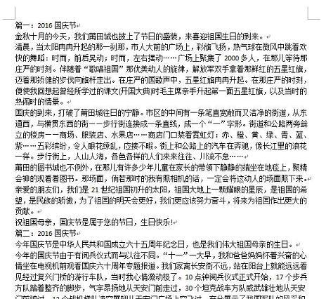 有关国庆的作文_关于国庆节的作文400字_400字