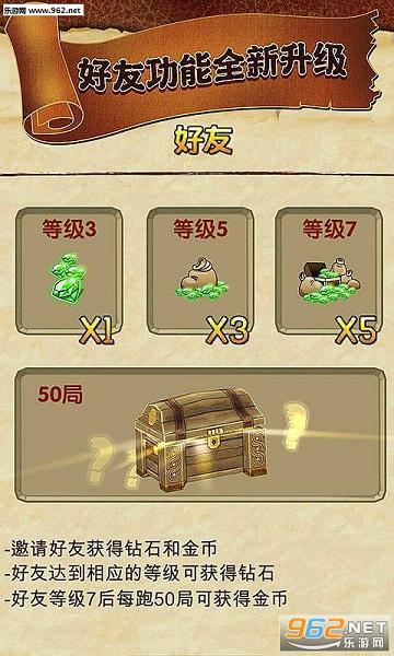 神庙逃亡2V3.5.1无限金币钻石版_截图1