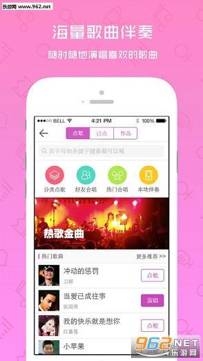 �鄢�app�O果版ios最新版v5.6.7_截�D3