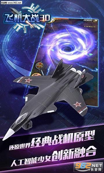 《飞机大战3d安卓版》游戏截图