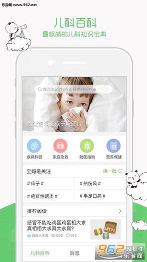 熊猫儿科appv1.0.4_截图0