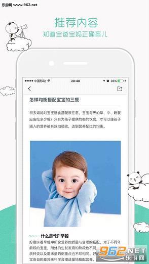 熊猫儿科appv1.0.4_截图1