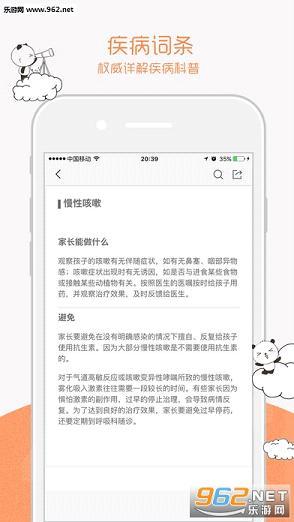 熊猫儿科appv1.0.4_截图2