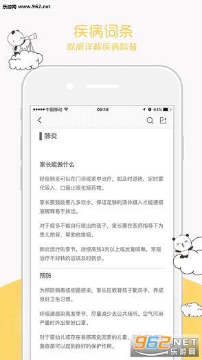 熊猫儿科appv1.0.4_截图3
