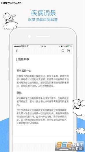 熊猫儿科appv1.0.4_截图4