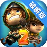 奇幻射击2人物解锁版3.1.2