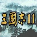 三国志11 ios官方版