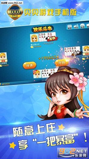 贝贝游戏中心手机版下载 贝贝游戏大厅下载v1.0 乐游网安卓下载图片