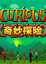 The Curious Expedition奇妙探险
