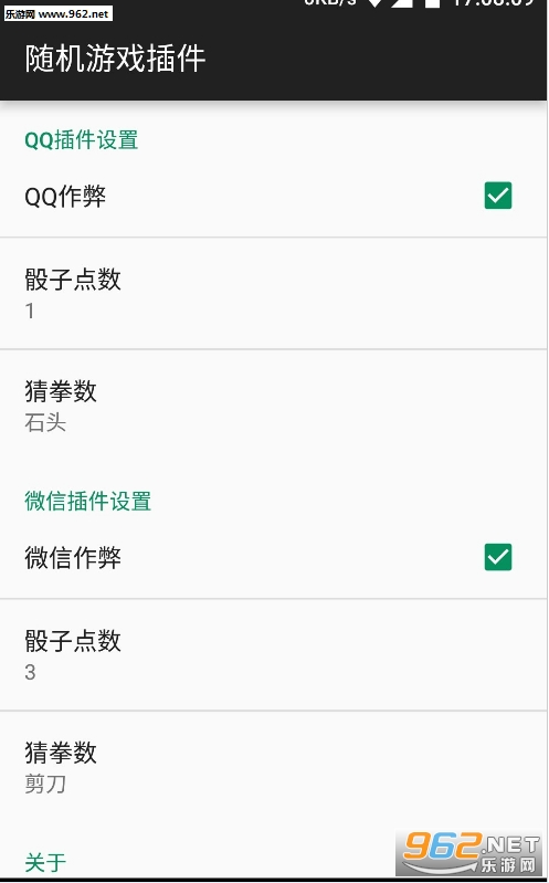 QQ微信猜拳摇骰子作弊软件v1.0.1截图3