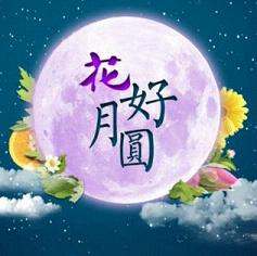 2016中秋节团圆动态壁纸
