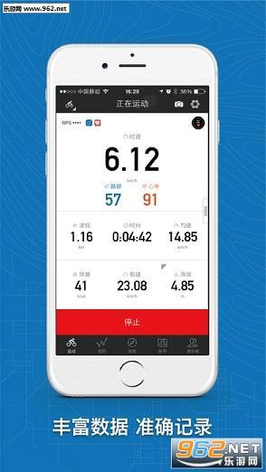 行者app官方版v2.6.7截图0