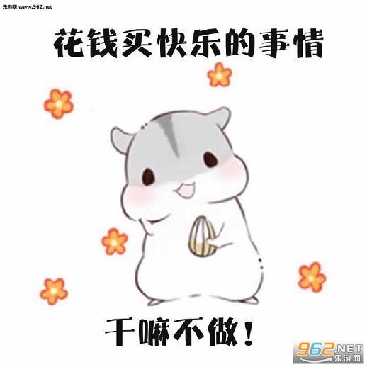 hamham游网买买买表情下载-乐仓鼠游戏下雷扔的包狮马表情图片