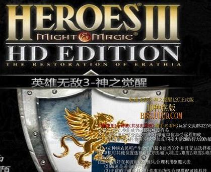 TD英雄无敌3神之觉醒v1.2c正式版