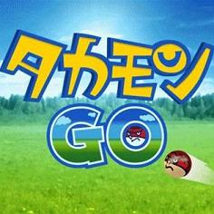 Takamon GO国服版