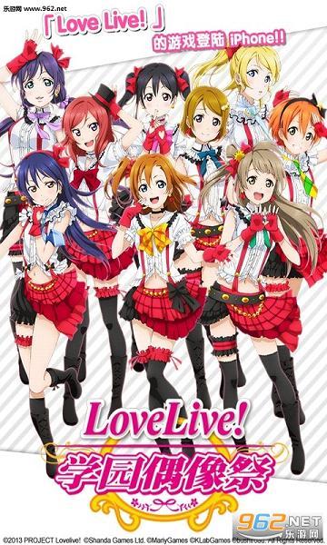 LoveLive! 学园偶像祭国服安卓版v3.1.1.5_截图4