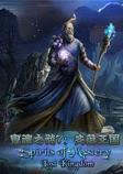 鬼魂之谜7:失落王国