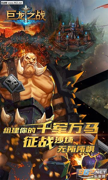 巨龙之战ios最新官方版v0.2.38截图2