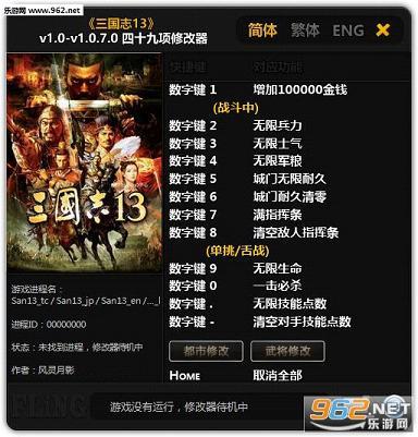 三国志13v1.0.7.0中文修改器+49