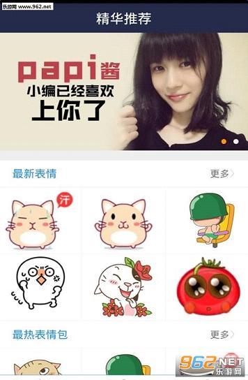 表情快手app最新版
