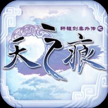 轩辕剑叁外传之天之痕手游官方正版
