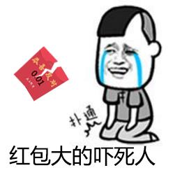 恭喜发财表情拿来红包头版表情a表情蘑菇带图片包qq字图片